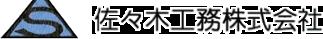 佐々木工務株式会社